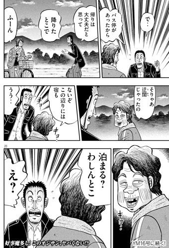 kaiji-275-18031204.jpg