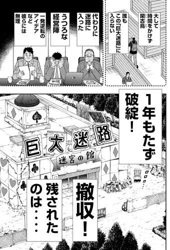 kaiji-275-18031205.jpg