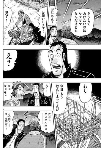 kaiji-276-18031904.jpg