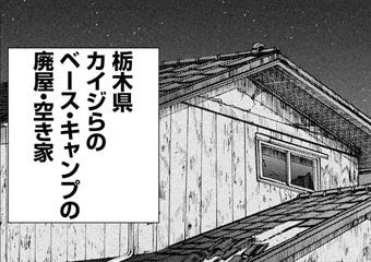 カイジ 277話 ベースキャンプは栃木