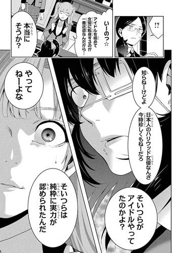 賭ケグルイ50話 妄