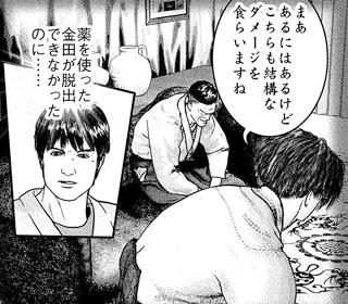 kenkakagyou87-18030502.jpg