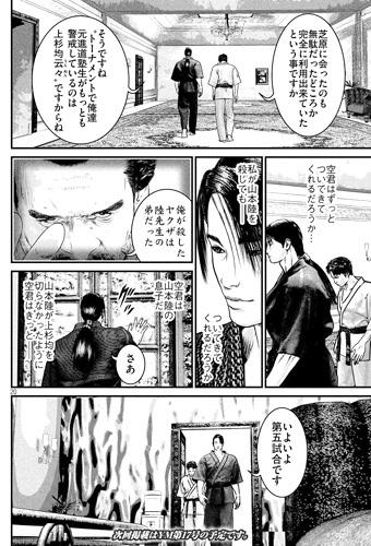 kenkakagyou87-18030503.jpg
