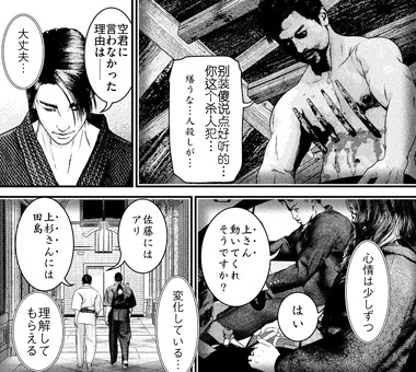 kenkakagyou87-18030504.jpg