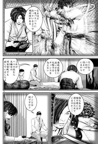 kenkakagyou87-18030505.jpg