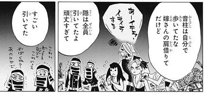 鬼滅の刃100話 天元