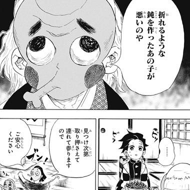 kimetsunoyaiba101-18031201.jpg