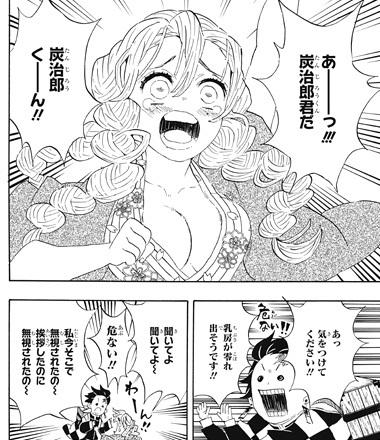 kimetsunoyaiba101-18031202.jpg