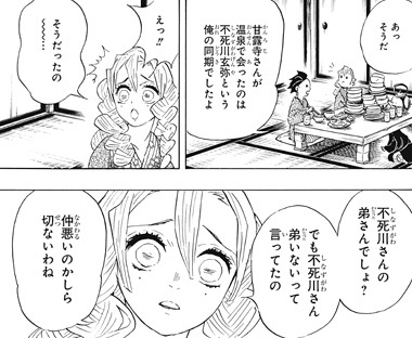 kimetsunoyaiba101-18031205.jpg