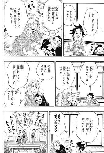kimetsunoyaiba101-18031206.jpg