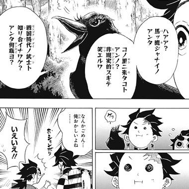 kimetsunoyaiba103-18032602.jpg