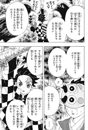 kimetsunoyaiba103-18032604.jpg