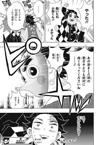 kimetsunoyaiba103-18032606.jpg