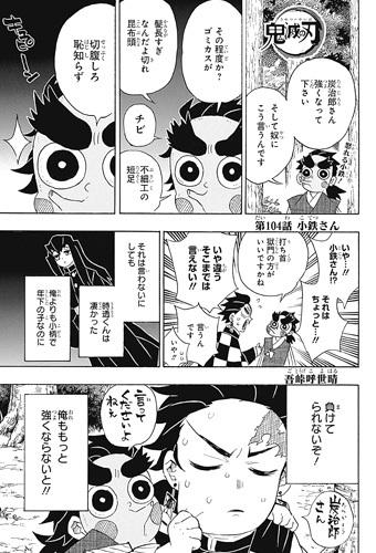 kimetsunoyaiba104-18040201.jpg