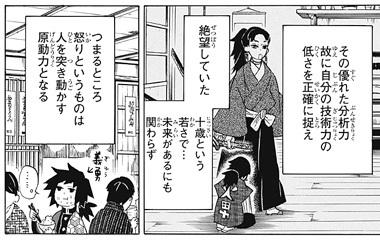 kimetsunoyaiba104-18040202.jpg