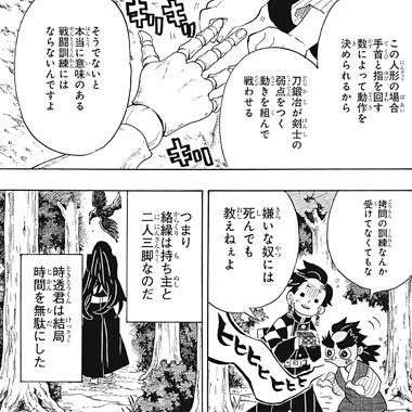 kimetsunoyaiba104-18040203.jpg