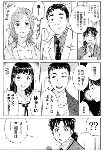 kindaichi37-03-18022702.jpg