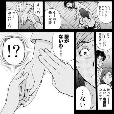 金田一37歳の事件簿4話 脈を診る麻生さん