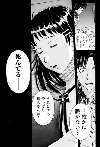 金田一37歳の事件簿4話 死んだふり?