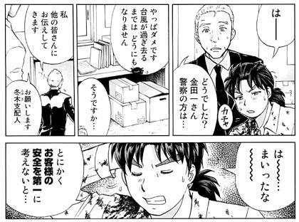 kindaichi37-05-18032707.jpg