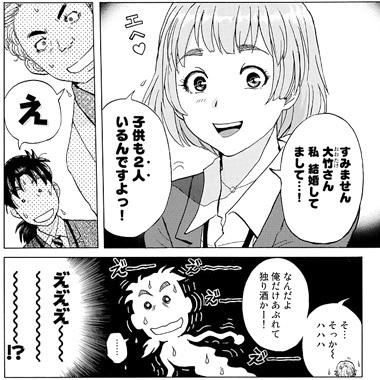 金田一37歳の事件簿 5話 まりんちゃん子持ち