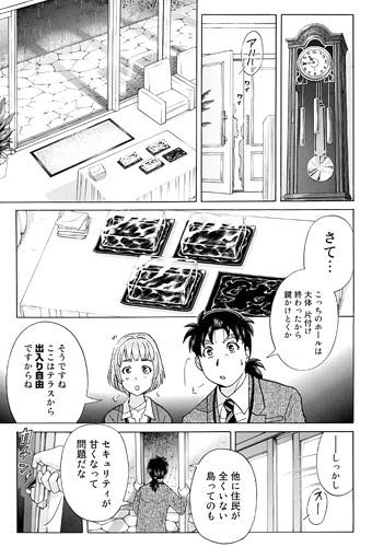 kindaichi37-05-18032713.jpg