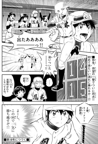 MAJOR-2nd 132話 沢さん決めポーズ