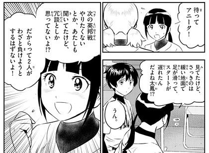 MAJOR-2nd 132話 太鳳をフォローする睦子