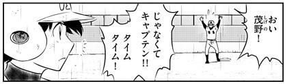MAJOR-2nd 133話 仁科