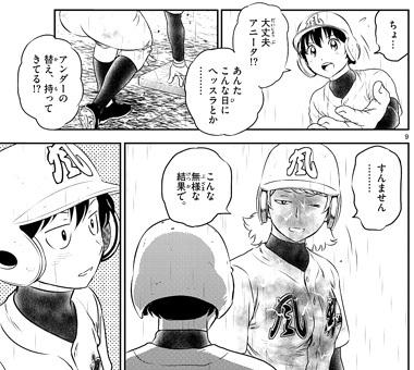 MAJOR-2nd 133話 アニータと太鳳