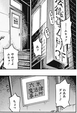 ムヒョとロージーの魔法律相談事務所[魔属魔具師編] 1話