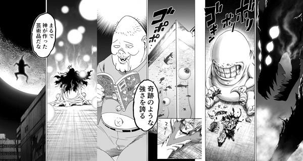 ワンパンマン 130話 幹部紹介シーン