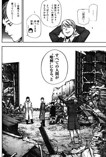 東京グール:re162話 すべての人間は喰種になる