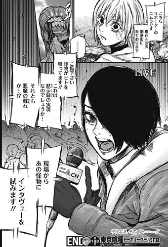 東京グール:re163話 ニムch