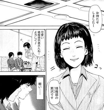 東京喰種20話で登場した累沢さん