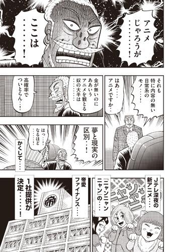 tonegawa-49-18030502.jpg