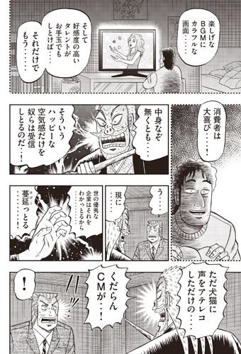 tonegawa-49-18030503.jpg