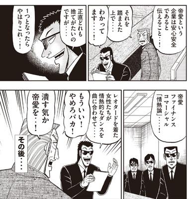 tonegawa-49-18030504.jpg