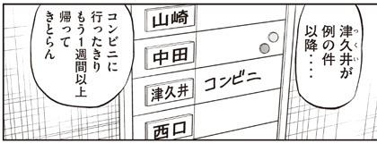 tonegawa-49-18030505.jpg