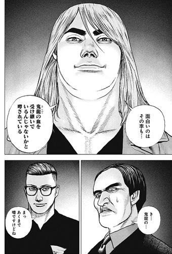 tTOUGH龍を継ぐ男 102話 キー坊