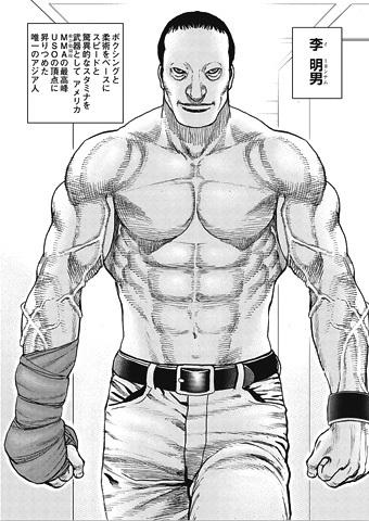 TOUGH龍を継ぐ男 102話 李明男
