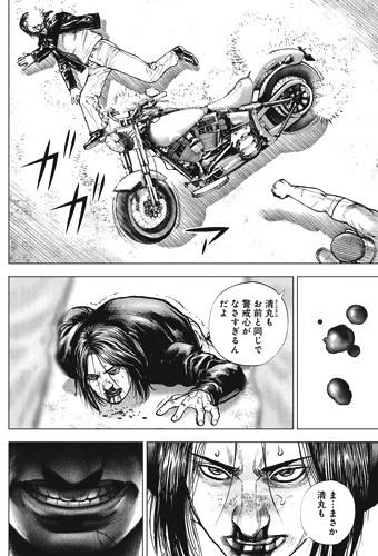 TOUGH龍を継ぐ男 黒ちゃん
