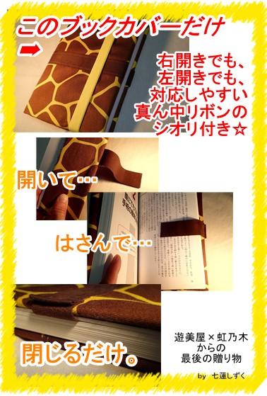 ゴム付ブックカバーPOP2
