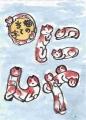 5猫当て字ニャーンニャン