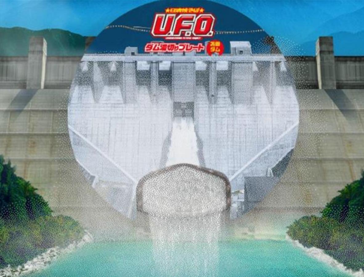 UFOダム