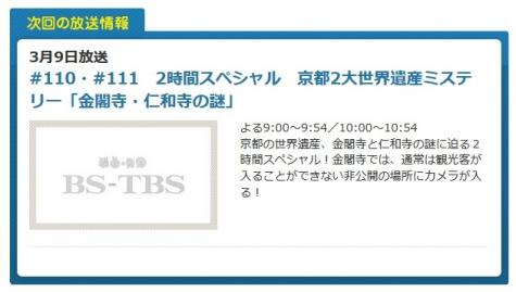 2018-03-09高島礼子~日本の古都番組表