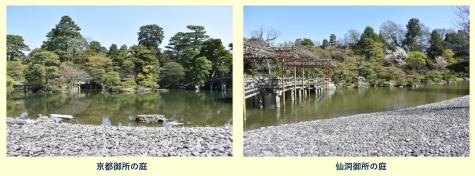 京都御所と仙洞御所の庭