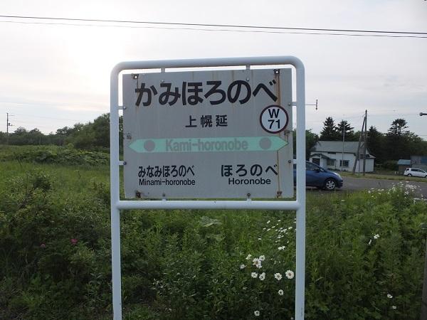 kamihoronobe (15)