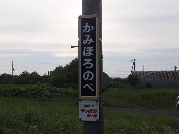 kamihoronobe (14)