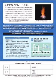 日本海洋資源2